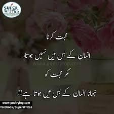 Love Quotes In Urdu Reizenjosschmitz