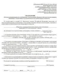 Освобождение от НДС Образец уведомления об освобождении от уплаты НДС Как воспользоваться правом на освобождение от НДС или продлить его