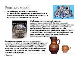курсовая работа Керамические материалы  Керамическое сырье реферат