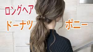 ロングヘアの方向け 簡単ドーナツポニーテールヘアアレンジ Salontube