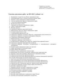 ТЕМАТИКА КУРСОВЫХ И ДИПЛОМНЫХ РАБОТ ПРЕПОДАВАТЕЛЕЙ КАФЕДРЫ  Тематика дипломных работ на 2012 2013 учебный год