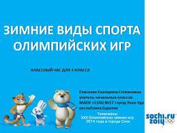 Сценарий и презентация классного часа Зимние виды спорта   Зимние виды спорта олимпийских игр Цель