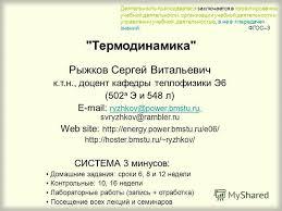 Презентация на тему Термодинамика Рыжков Сергей Витальевич к т  1 Термодинамика