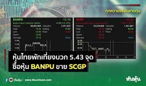 หุ้นไทยพักเที่ยงบวก 5.43 จุด ซื้อหุ้น BANPU ขาย SCGP - Thunhoon