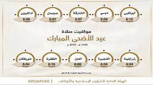 """مواقيت صلاة """"عيد الأضحى"""" في الدولة - أخبار الموقع - متابعات - الإمارات اليوم"""