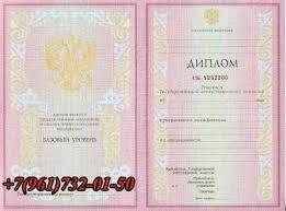 Купить диплом в Среднем Елюзане Диплом о среднем специальном образовании 2004 2007 года выпуска