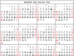 Best 59 Chinese Calendar Wallpaper On Hipwallpaper