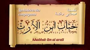Image result for Khabbab ibn al Aratt