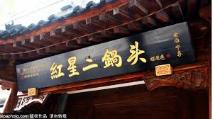 Beijing White Liquor - Erguotou