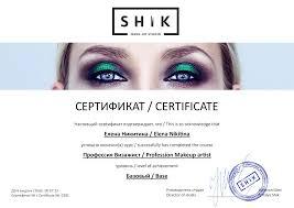 Профессия визажист online Студия Натальи Шик Сертификат на базовый курс