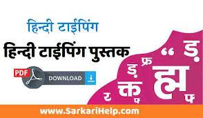 Hindi Typing Chart Kruti Dev Hindi Typing Test Typing Book