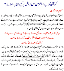 what is corruption in urdu how to