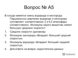 Презентация на тему Контрольная работа по теме Молекулярная  6 Вопрос