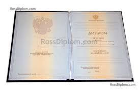 Купить диплом о высшем образовании цена в москве ru Купить диплом о высшем образовании цена в москве iv