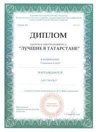 Дипломы и награды Диплом