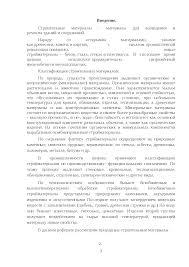Строительные материалы docsity Банк Рефератов Это только предварительный просмотр