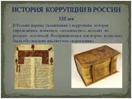 История Коррупции в России Комплексный центр социального  ИСТОРИЯ