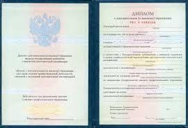 Сколько стоит купить диплом в Нижнем Новгороде  diplom o dopolnitelnom obrazovanii