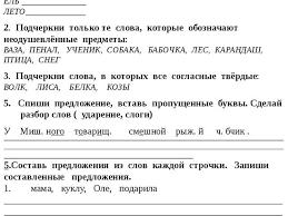 Контрольная работа по русскому языку класс Повторение   Повторение изученного в 1 классе Проверочная работа по русскому языку № 1