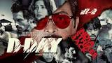 Image result for D-DAY full movie download