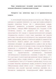 Бандитизм Признаки банды Формы бандитизма на основе анализа  Виды эмоциональных состояний существенно влияющих на поведение обвиняемых в криминогенной ситуации реферат 2010 по теории