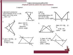 Презентация по геометрии Самостоятельные и контрольная работы по  Самостоятельная работа №1 Первый признак равенства треугольников Дано АД