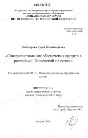Диссертация на тему Совершенствование обеспечения кредита в  Диссертация и автореферат на тему Совершенствование обеспечения кредита в российской банковской практике dissercat