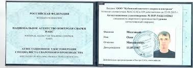 Купить удостоверение сварщика в Твери корочка аттестация  Удостоверение сварщика в Твери