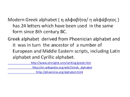 greek alphabet a presentation based in open educational resources 3 638 cb=