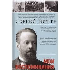 Книга «<b>Мои воспоминания</b>», автор Сергей <b>Витте</b> – купить по ...