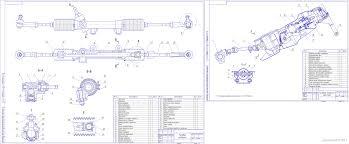 Рулевое управление автомобиля курсовые работы Чертежи РУ Курсовой проект Рулевое управление Иж 2126