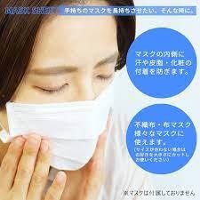 マスク 再 利用 不織布
