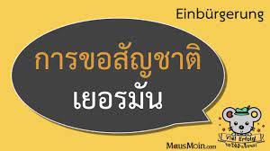 แปลไทย เยอรมัน Archives - Mausmoin.com