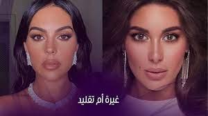 كوبي بيست .. هل تقلد ياسمين صبري جورجينا زوجة رونالدو - YouTube