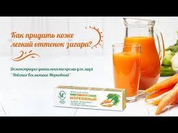<b>Крем для лица</b> «Невская Косметика Морковный»