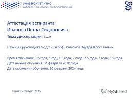 Презентация на тему Аттестация аспиранта Иванова Петра  1 Аттестация аспиранта Иванова