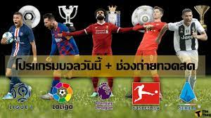 ตารางบอลวันนี้ โปรแกรมบอลวันนี้ ช่องทางรับชมสด 4 กพ. 64   Thaiger ข่าวไทย
