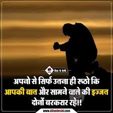 Dilsedeshi Hindi Suvichar Quotes Hustle Goal Marathi Quotes