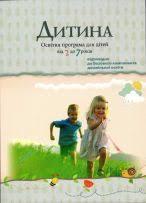 Картинки по запросу дитина освітня програма для дітей