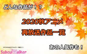2020 アニメ 再 放送
