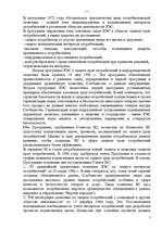 Защита прав потребителей Реферат Право id  Реферат Защита прав потребителей 7