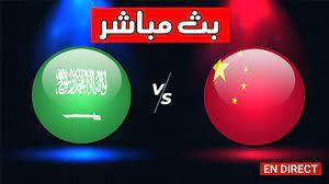 بث مباشر مباراة السعودية والصين بث مباراة منتخب السعودية ضد منتخب الصين  اليوم 2021/10/12 - YouTube