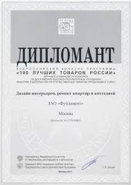 Диплом РосТест за высокие результаты в улучшении качества и  Диплом РосТест Диплом РосТест