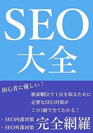 SEO大全: 初心者に優しい!検索順位で1位を取るために必要なSEO対策(内部対策・外部対策)の全てがこの1冊で分かる! | 浦田汀 |  マーケティング | Kindleストア | Amazon