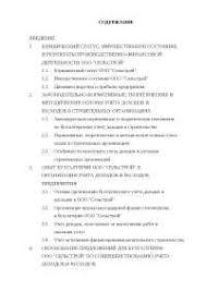 Анализ и оценка кредитоспособности заемщика на примере СЗАО СКВО  Учет и анализ в строительных организациях АПК на примере ООО Сельстрой Орловского района