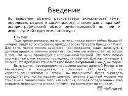 Требования к кандидатской диссертации литобзор Бесплатное  Руководство для аспирантов структура кандидатской диссертации