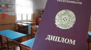 Учителю недостаточно иметь диплом педагога управление  Учителю недостаточно иметь диплом педагога управление образования Астаны новости Казахстана tengrinews