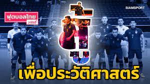 สู้เว้ยยยย...ฟุตซอลไทย บู๊ คาซัคฯ เพื่อประวัติศาสตร์ l ฟุตบอลไทยวาไรตี้  LIVE 23.09.64 - YouTube