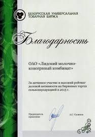Награды и дипломы Диплом победителя общественного конкурса Лучшая продукция года 2013