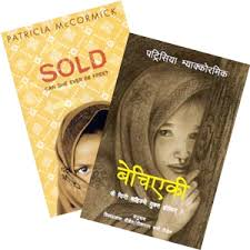 the book sold was written by american journalist and author patricia mccormick based on her extensive research on human trafficking in nepal and india
